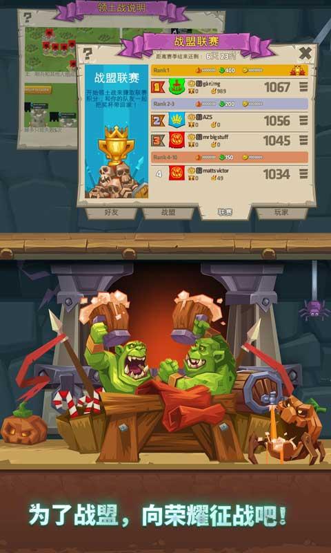无限合战-怪物城堡国服正版1