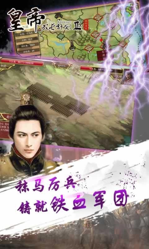 皇帝成长计划23