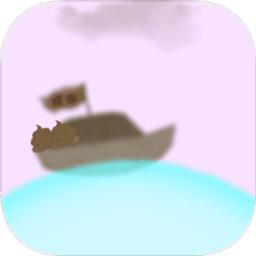 船 生存下载