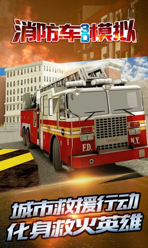 消防车3D模拟1