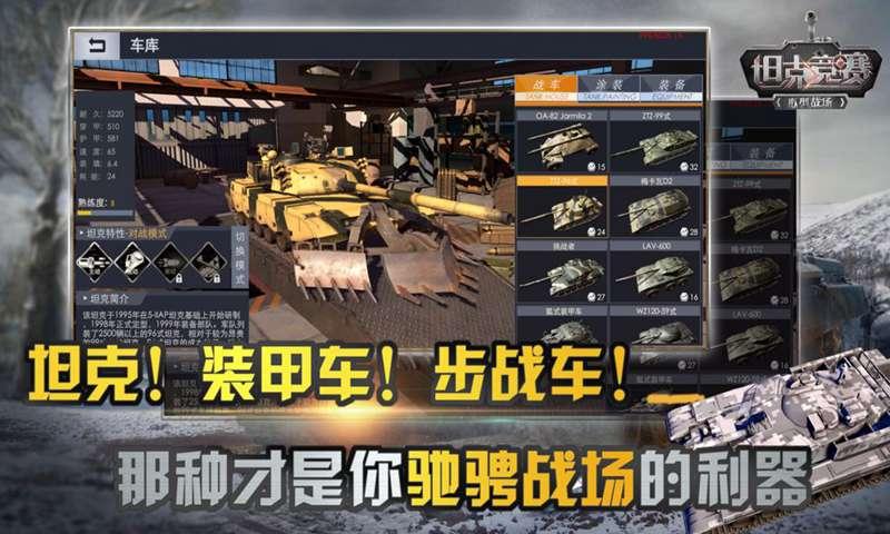 坦克竞赛(测试服)1