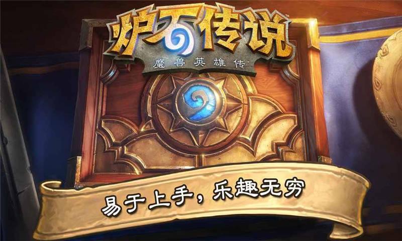 炉石传说(机械崛起)2