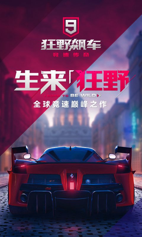 狂野飙车9:竞速传奇(测试服)1
