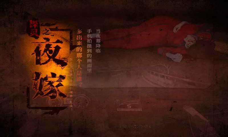探灵之夜嫁(测试版)2