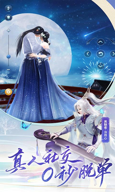 倩女幽魂(全新2.0版本)4