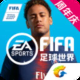 FIFA足球世界下载