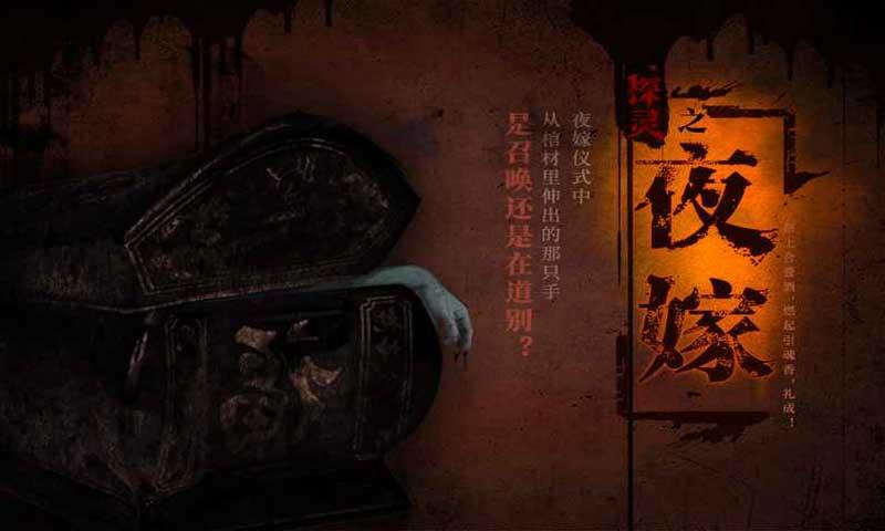 探灵之夜嫁(测试版)3