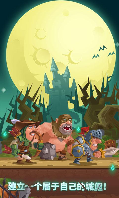 无限合战-怪物城堡国服正版2