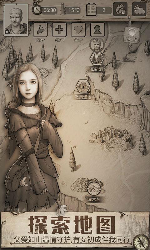 荒野日记1
