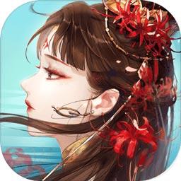 倩女幽魂(全新2.0版本)下载