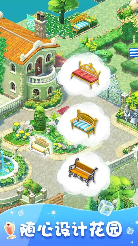梦幻花园1