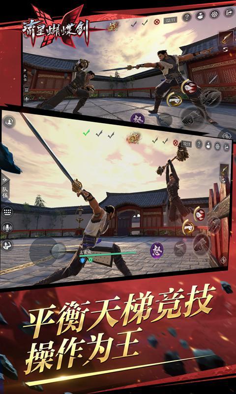 流星蝴蝶剑(群雄助拳)3