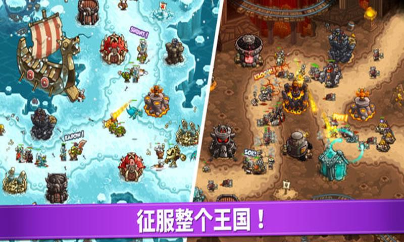 王国保卫战:复仇(中文正版)2