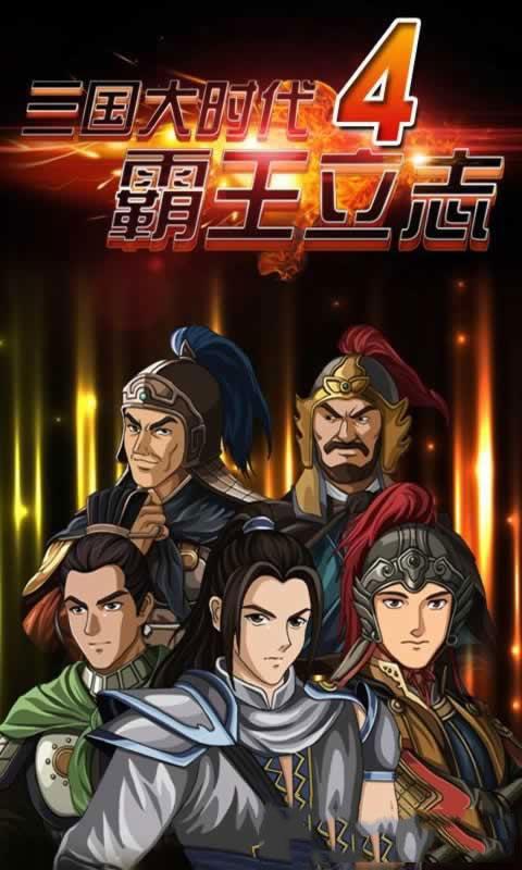 三国大时代4霸王立志(试玩版)1