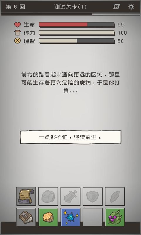 七勇者与魔王城2(测试版)2