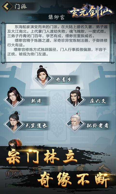玄元剑仙3