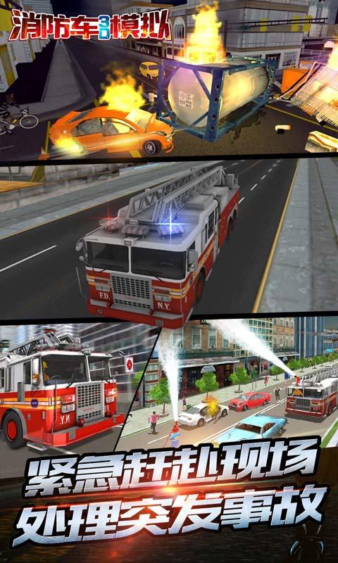 消防车3D模拟2